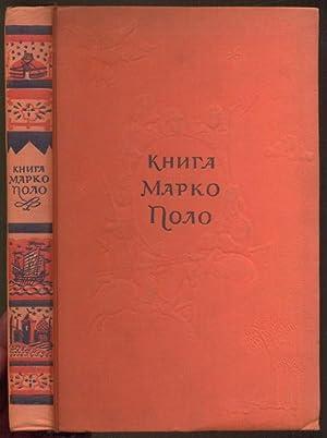 Kniga Marko Polo: Magidovic, I. N.