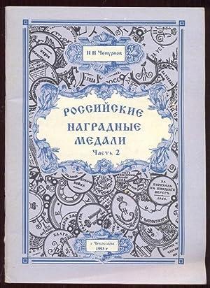 Rossiyskie nagradnyye medali. Chast vtoraja - Medali: Chepurnov, Nikolay Ivanovich