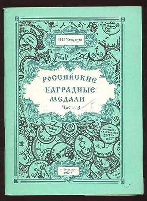 Rossiyskiye nagradnyye medali. Chast tretiya: Medali XIX: Chepurnov, Nikolay Ivanovich