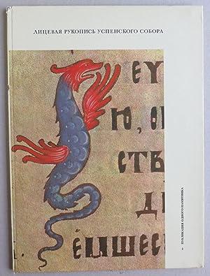 Litsevaia rukopis uspenskogo sobora. Yevangeliye nachala XV: Ukhova, T. -