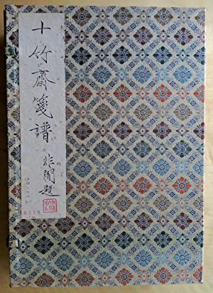 """The Complete Collection of """"Ten Bamboo Studio: Hu Cheng-Yen (compiled"""