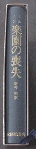 Paradise Lost, In Japanese: Milton, John