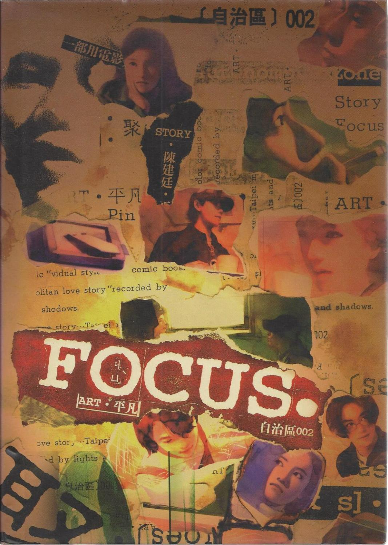 Focus (BOOK 2), Pingfan; Jianting Chen