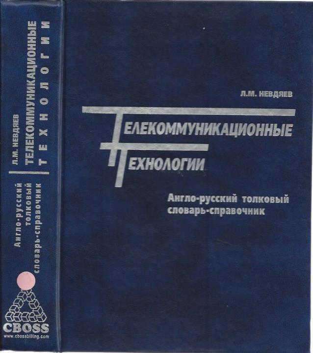 Telekommunikacionnye technologii : anglo-russkij tolkovyj slovar?-spravo?nik, Nevdjaev, Leonid Michajlovi?