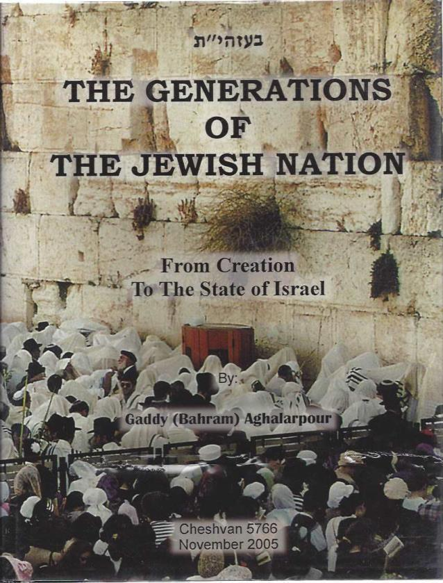 the Generations of the Jewish Nation: From Creation to The State of Israel, Gaddy (Bahram) Aghalarpour
