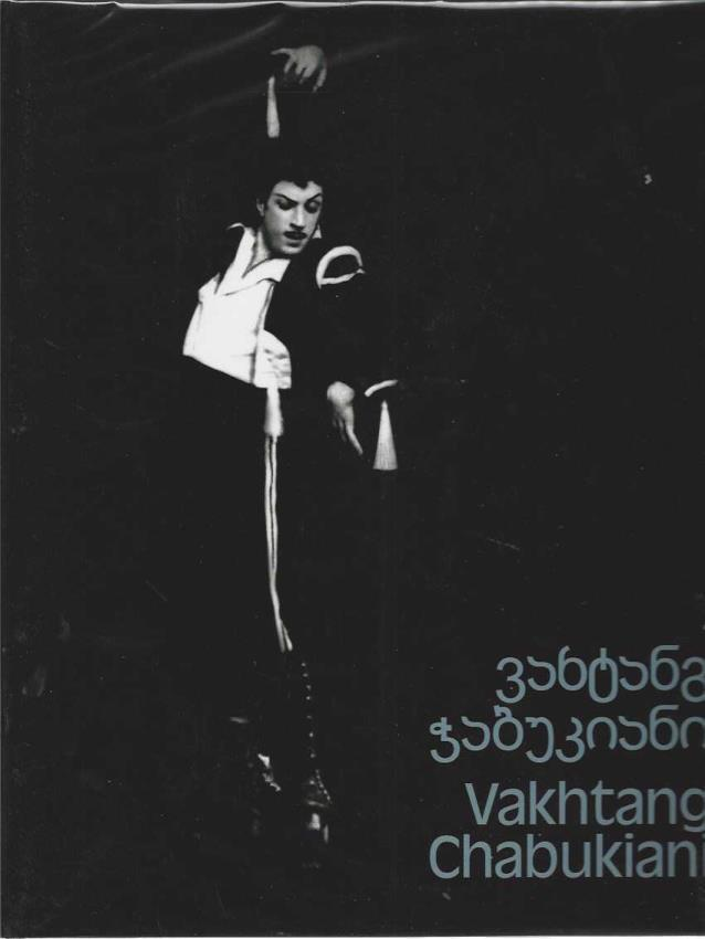 Vakhtang Chabukiani, Tbilisi Zakaria Paliashvili Opera and Ballet State Theatre
