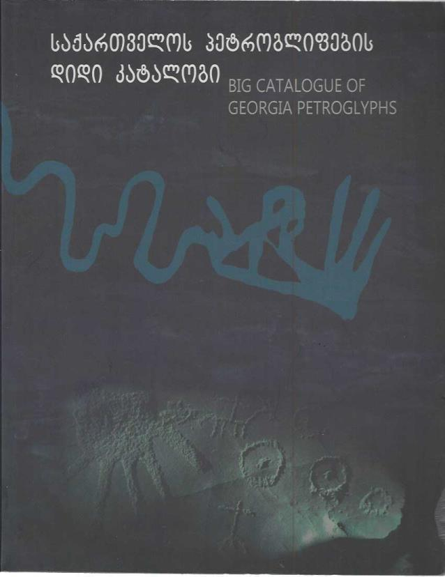 Big Catalogue of Georgia Petroglyphs, Dali Shoshiashvili, trans.