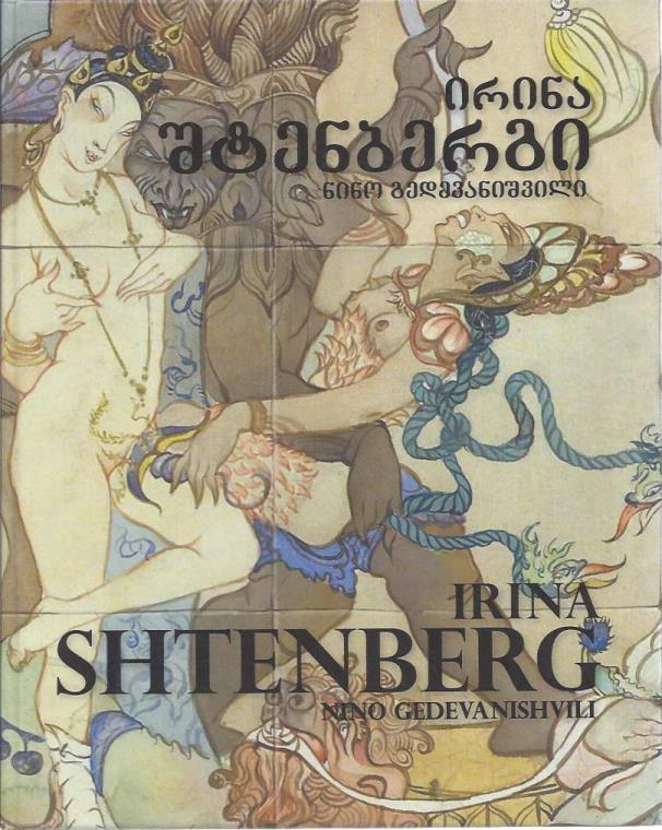 Irina Shtenberg, 1903-1984, Nino Gedevanishvili