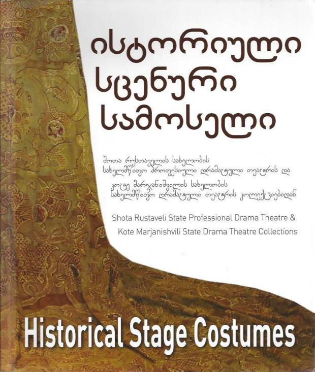 Historical Stage Costumes, Georgian Arts & Culture Center