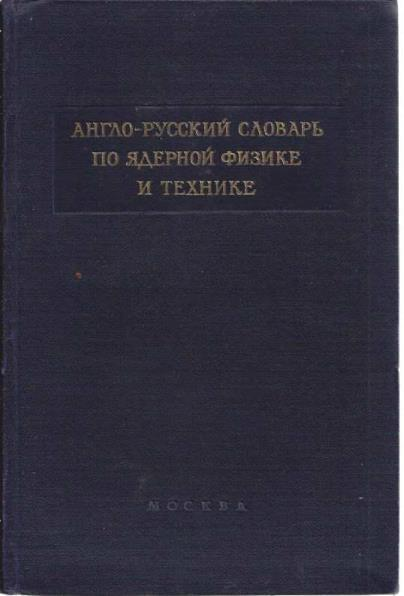 English-Russian Dictionary of Nuclear Physics and Engineering, Shpolsky, E.V.
