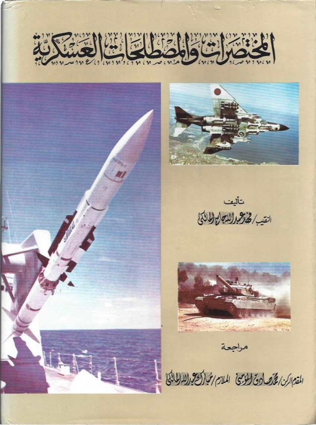 Military Abbreviation and Terminology, Capt. Fahad. A. AL-Malki (editor