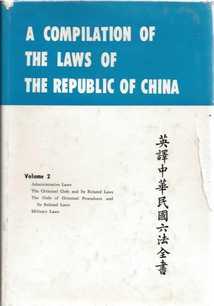 A Compilation of The Laws of The Republic of China, Volume 2, N/A