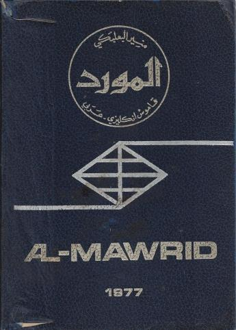 Al-Mawrid : A Modern English_Arabic Dictionary, Munir Ba'albalki
