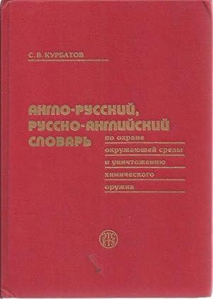 English Russian, Russian English dictionary of environment: Kurbatov, S. V
