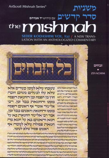 Mishnah [Kodashim vol  1a - ZEVACHIM]  A New