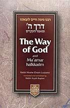 The Way of God (Derech Hashem) &: LUZZATTO Rav Moshe
