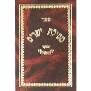 Mesilath Yesharim pocket / Messilat Yecharim poche: LUZZATTO Rav Moshe