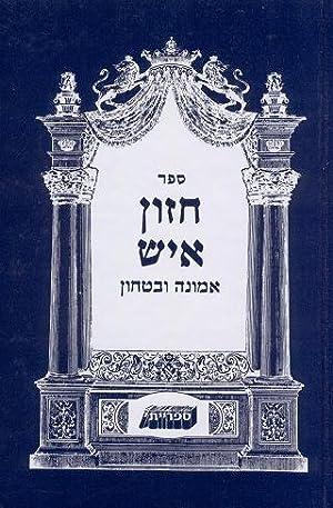 Emunah u-Bitachon / Emouna Ou-Bita'hon - Hebrew/Hébreu: KARELITZ Rav Avraham