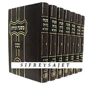 Rambam Frankel Katan (Mishneh Torah) - 7: RAMBAM, MAIMONIDES, Rav