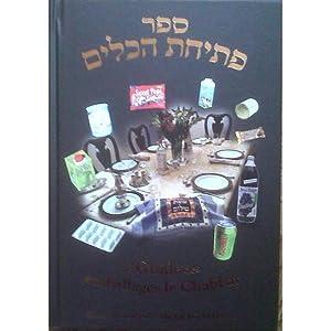 Le guides des emballages le Chabbat: GAFSOU, Mosdot Yad