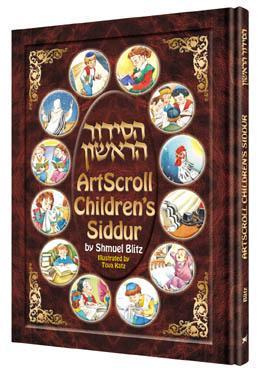 Artscroll Children's Siddur (Artscroll Youth Series): BLITZ Shmuel
