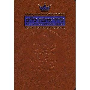 Complete Artscroll Siddur (Ashkenaz) - Pocket Size: SCHERMAN Nosson