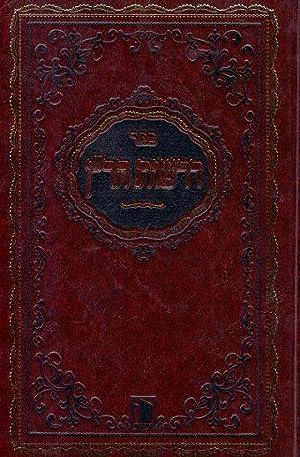 Drashos haRan / Drachot haRann - Hebrew/Hébreu Menukad: RANN: Rabbi Nissim ben ...