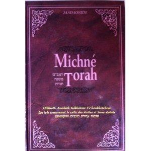 Michné Torah (3): Hilkhoth Avodath Kokhavim ve'Houkoteihem: RAMBAM, MAIMONIDES, Rav