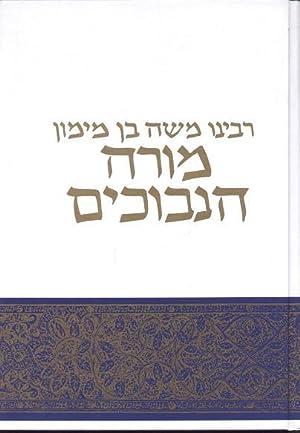 More Nevuchim (Kapach) - Hebrew/Hébreu: RAMBAM, MAIMONIDES, Rav