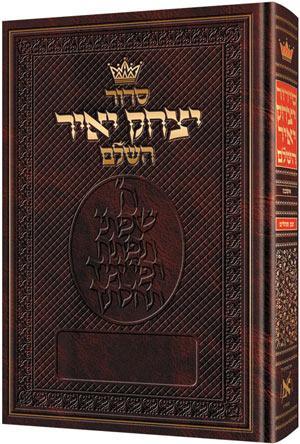 Siddur Yitzchak Yair (Hebrew Only): Full Size: Nosson Scherman, Rabbi