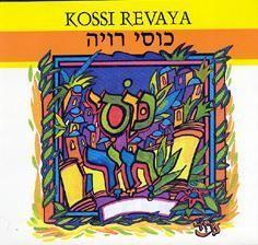 KOSSI REVAYA: Chants du Chabbat. Bilingue hébreu/français.: BRAHAMI Claude