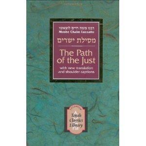 The Path of the Just (Mesillas Yesharim): LUZZATTO Rav Moshe