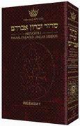 Artscroll Transliterated Linear Siddur: Weekday Ashkenaz (Self: Nosson Scherman, Benjamin