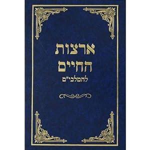 Artsos Hachayim / Artsoth Hahayim al Shulchan: MALBIM, Rabbi Meir