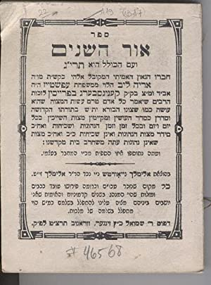 Artscroll Mikraos Gedolos Nach (3): Melachim (Kings) I and II: Czuker Edition
