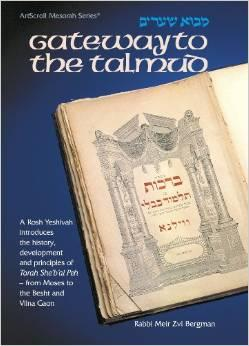 Gateway to the Talmud (The ArtScroll mesorah