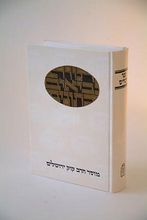 Sefer Daat Mikra (13) Shmuel 2 (Samuel: Yehuda KIEL