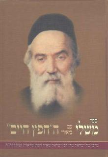 Sefer Mishlei im Biur ha-Chofetz Chaim -: KAGAN, Rav Israel