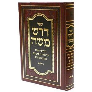 Darash Moshe al haTorah u-Moadim - Hebrew/Hébreu: FEINSTEIN Rav Moshe