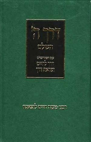 Derech Hashem im Perush Derech laChayim uMar'e: LUZZATTO Rav Moshe