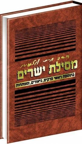 Mesilas Yesharim im Biurim / Messilath Yecharim: LUZZATTO Rav Moshe