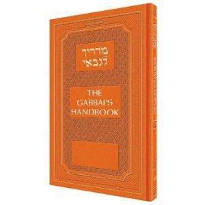 The Gabbai's Handbook: Blessings & Prayers During the Services. Bilingual Hebrew/English.