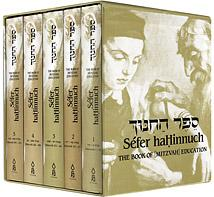 The Book of mitzvah Education (Sefer Hachinuch) - Hebrew/English: Rabbi Aharon Halevi of ...