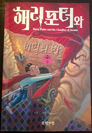 Harry Potter and the Chamber of Secrets (Korean Translation)