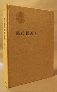 Art of the Japanese Print, Vol. II: Shibui, Kiyoshi
