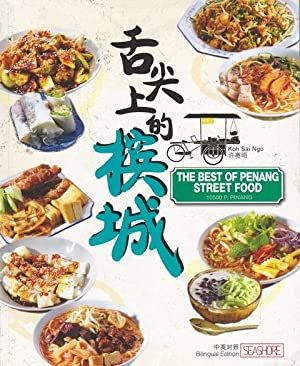 Shop malaysia cooking and food books and collectibles abebooks shop malaysia cooking and food books and collectibles abebooks the penang bookshelf forumfinder Images
