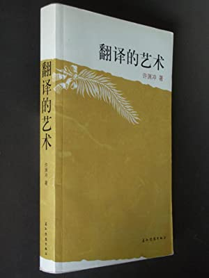 Art of Translation [Chinese edition]