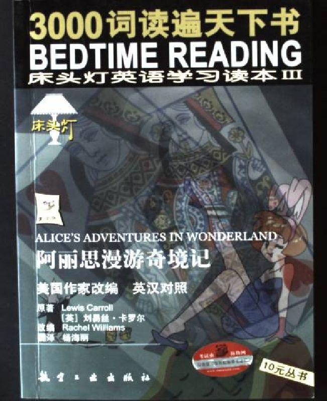 Alice Adventures in Wonderland 3000 Bedtime Reading: Carroll, Lewis and