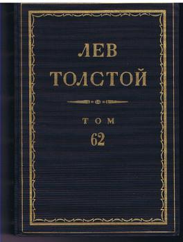Polnoe sobranie socinenij : T. 62; Serija 3. Pis'ma : 1873 - 1879 / Tolstoi - Briefe 1873...
