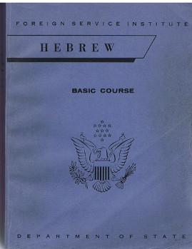 Hebrew Basic Course.,: Reif, Joseph A. and Hanna Levinson: